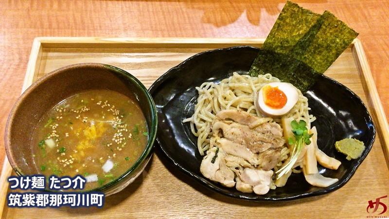 鶏ダシ+多彩な薬味が織りなす薫りと食感が印象的なつけ麺