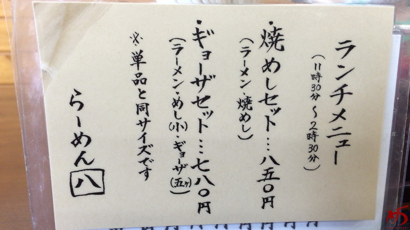 らーめん八 (6)