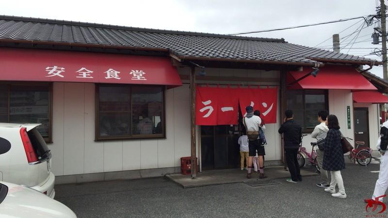 【店舗情報】安全食堂