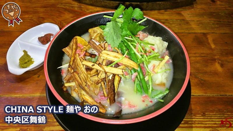 物足りなさは皆無!丁寧に鯛の旨みを抽出した絶品スープ!