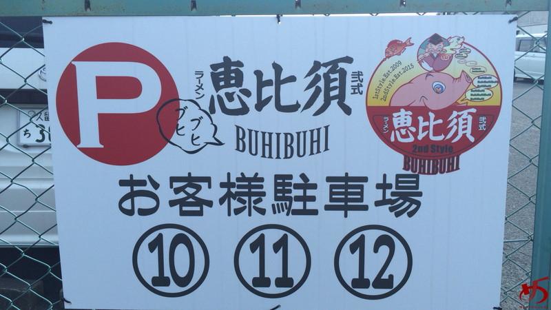 ラーメン恵比須 弐式 (10)