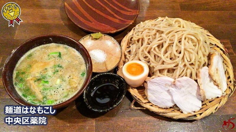驚愕の一言!紛れも無くこれが福岡で一番美味い鶏つけそば