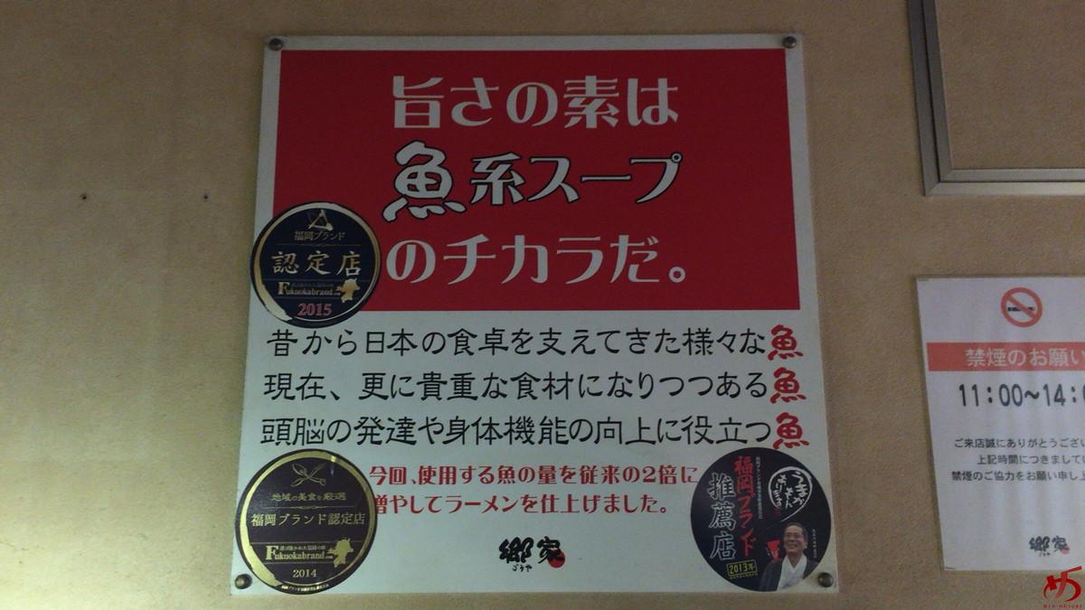 中華そば 郷家 天神店 (6)