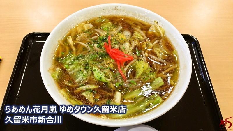 ご当地麺のニューカマー!ソースラーメンを久留米で味わう