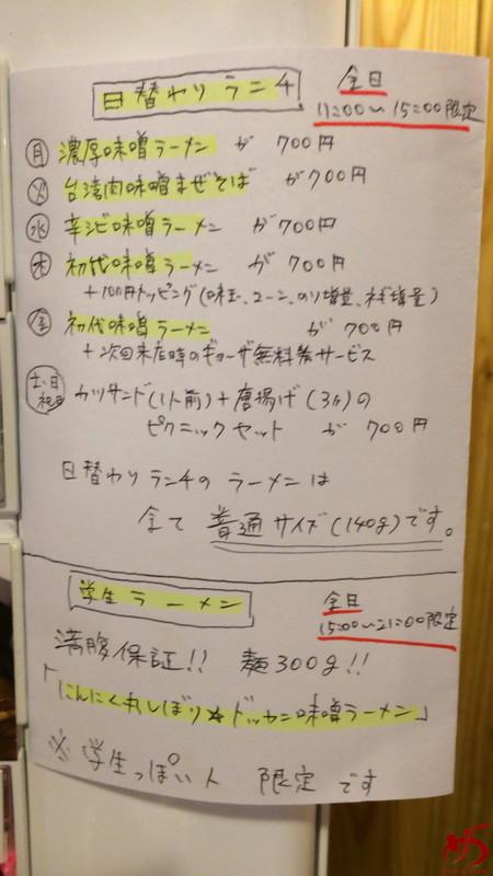味噌★マニアックス弐 福岡大橋店 (9)