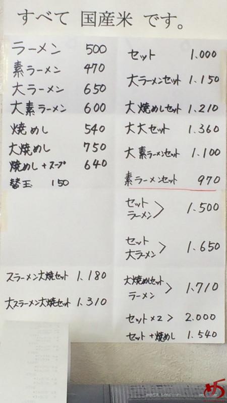 ひろせ食堂 (12)
