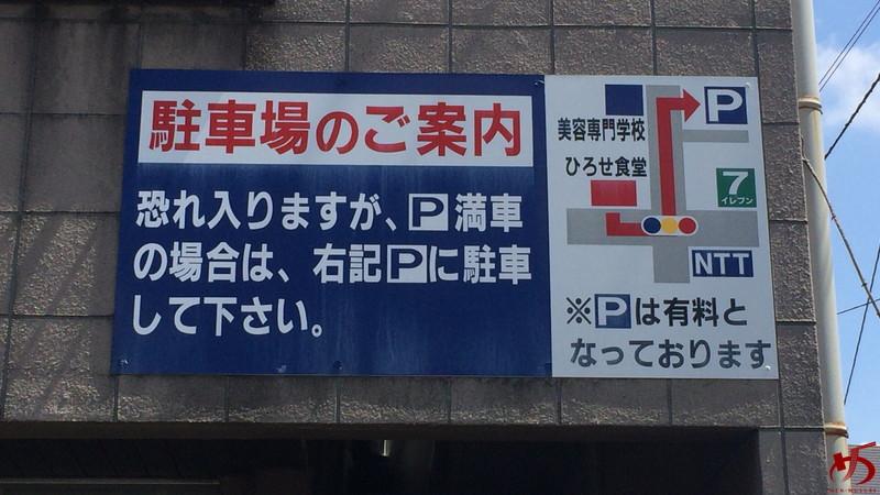 ひろせ食堂 (6)
