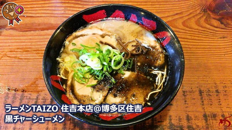 【らぁめん 高砂家@中央区笹丘】 塩&醤油の実力店が、笹丘に登場!