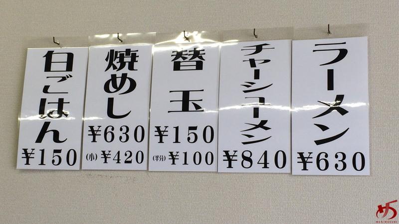 太宰府 八ちゃんラーメン (8)