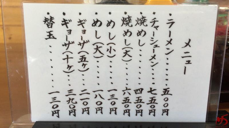 らーめん八 (5)