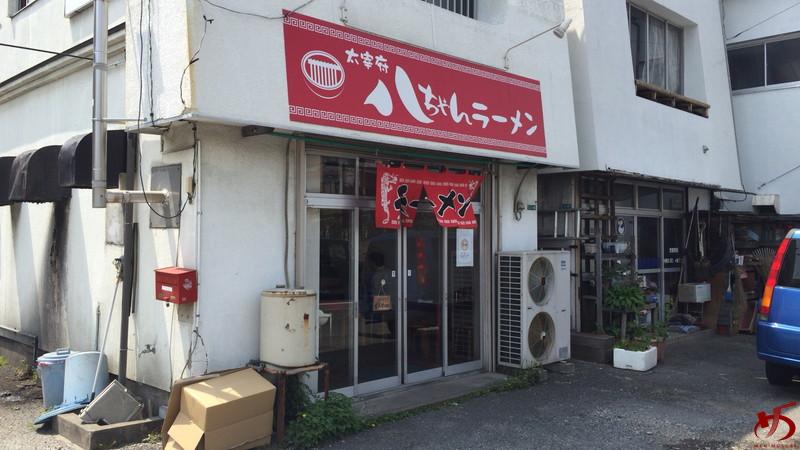 太宰府 八ちゃんラーメン (4)