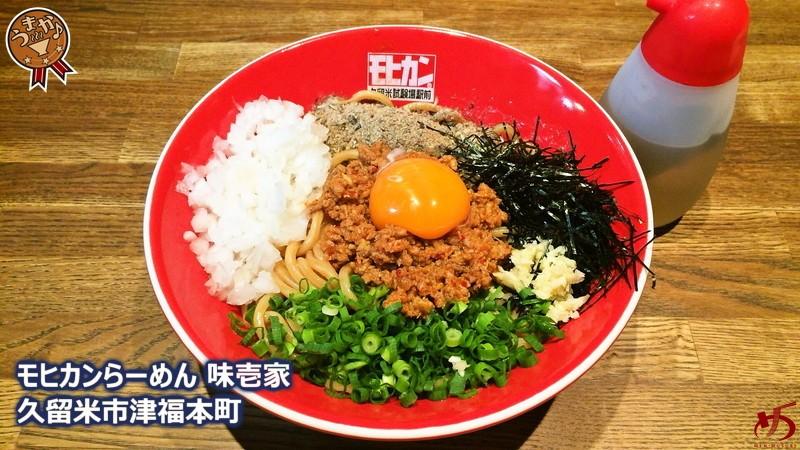 ガツンとくる辛みが心地よい、モヒカンの台湾まぜそば!