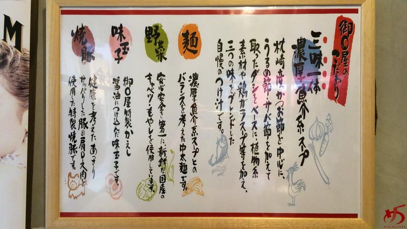 御〇屋 天神店 (9)