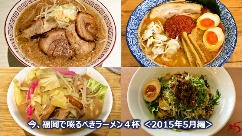 今、福岡で啜るべきラーメン4杯 <2015年5月編>