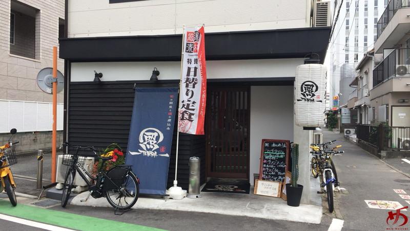 【店舗情報】照 TERRA 渡辺通店
