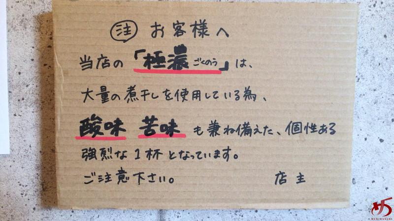 心生 麺商人 (9)