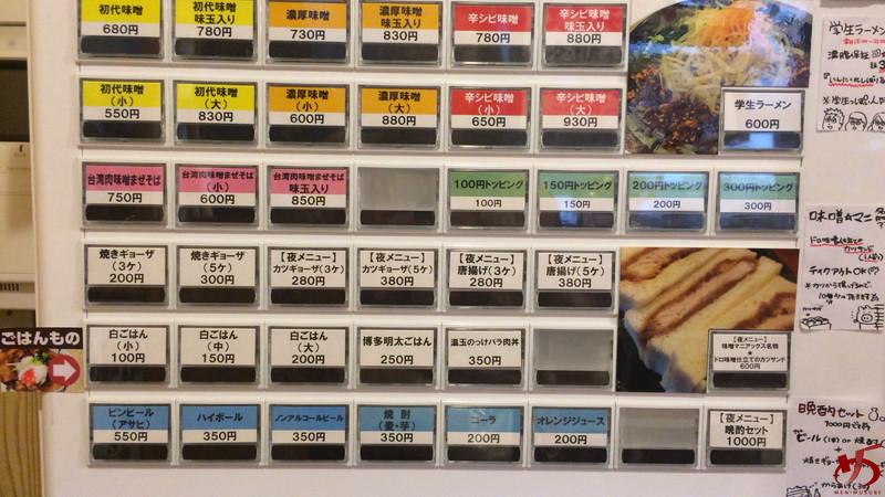 味噌マニアックス弐福岡大橋店 (9)