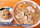 【豚そば 月や 大名店@中央区大名】 激レアな清湯専門店がいよいよ2号店をオープン!