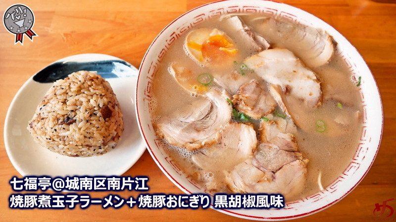 【七福亭@城南区南片江】 ずっと食べ続けたい普段着の旨さ♪ 焼豚おにぎりもやみつき