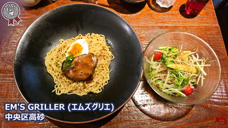 EM'S GRILLER (エムズグリエ) (1)[1]