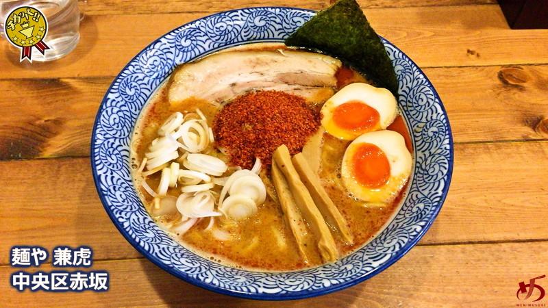 麺や兼虎 (1)[1]