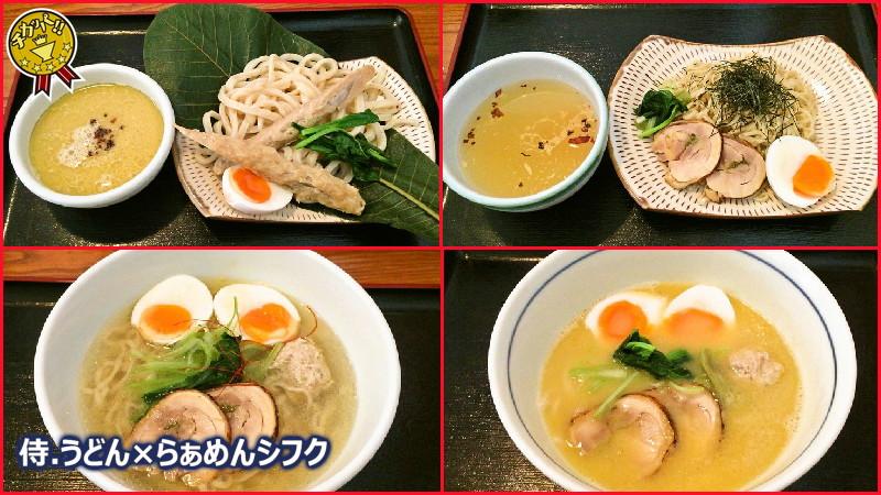 侍うどん×シフク (1)[2]