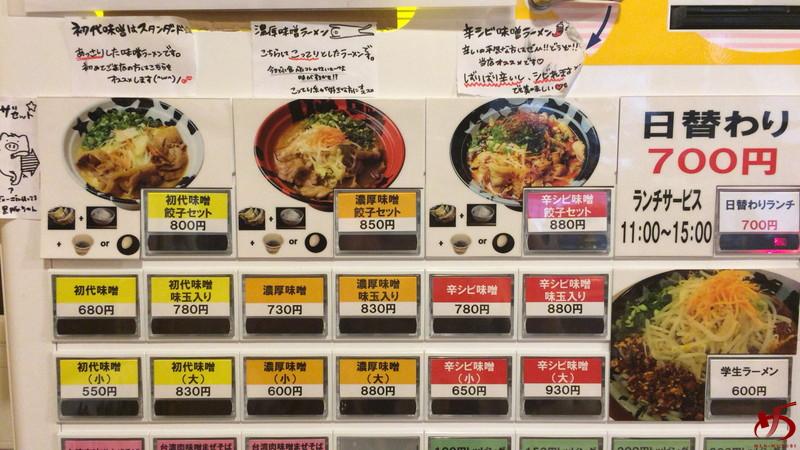味噌マニアックス弐福岡大橋店 (8)