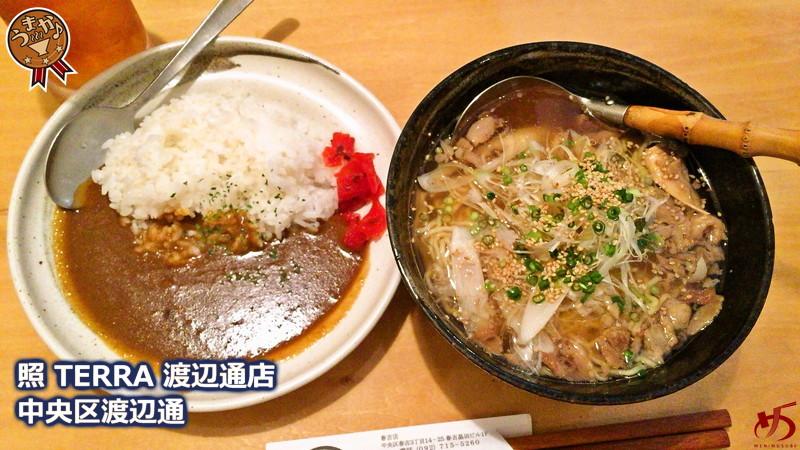 【閉店】福岡で台湾まぜそばを食べられる、数少ない貴重なお店!