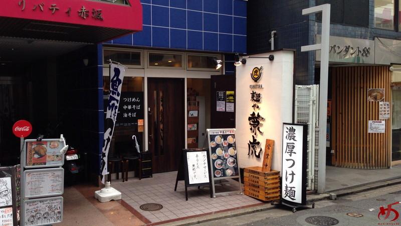 麺や兼虎 (5)