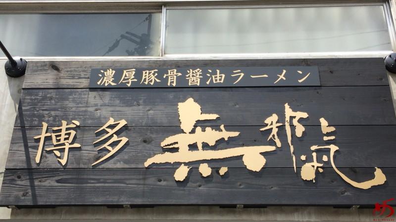 【店舗情報】博多無邪気