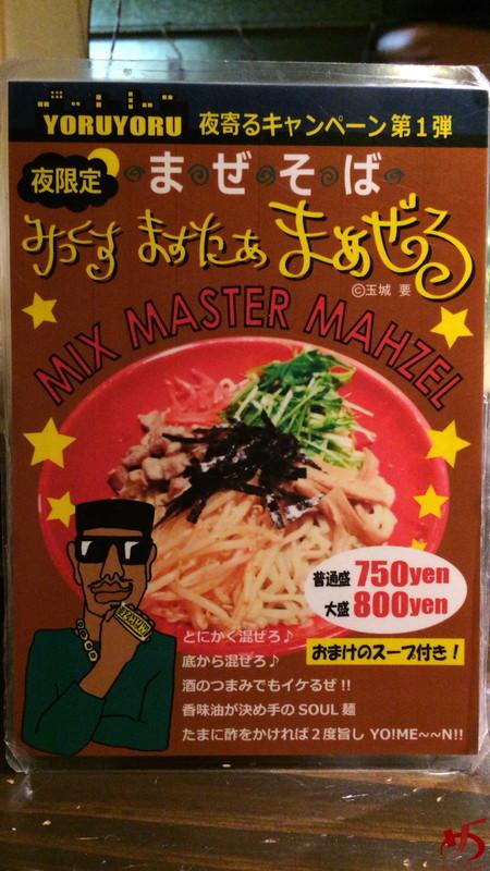らぁめん臨機 (8)