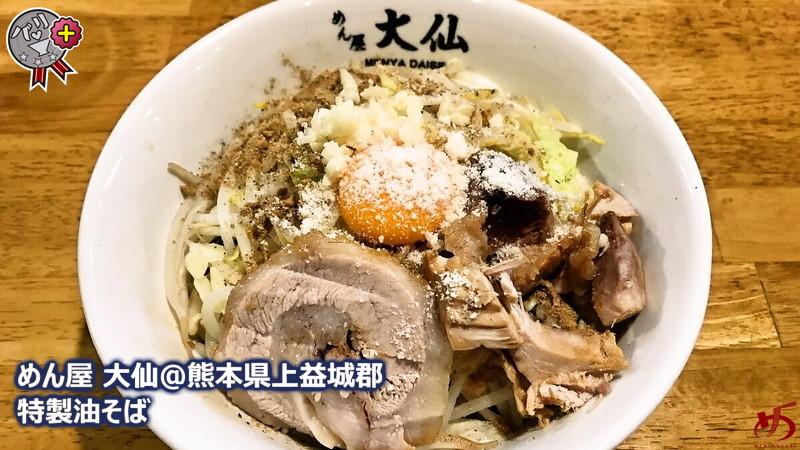 【鯛だし担々麺 GOMABO@東区香椎駅前】鯛だしを使ったニュータイプの担々麺が登場