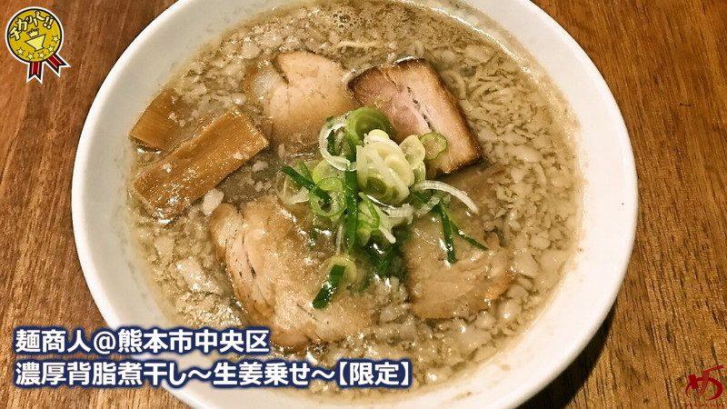【麺商人@熊本市中央区】 本場 青森発! 九州No.1の煮干しラーメンここに有り