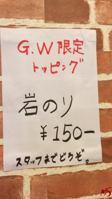 麺や 兼虎 (6)