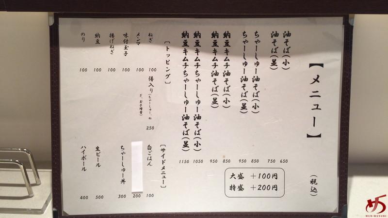 油そば七色 (8)