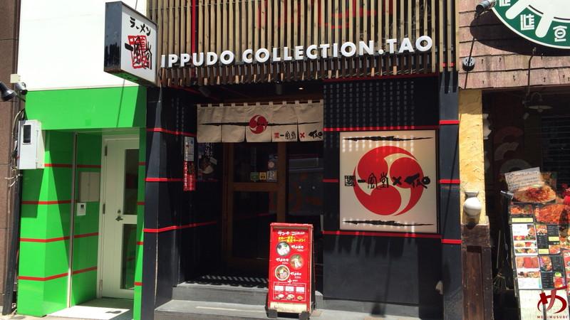 一風堂 IPPUDO TAO FUKUOKA (7)