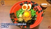 味噌マニアックス弐福岡大橋店 (1)[1]