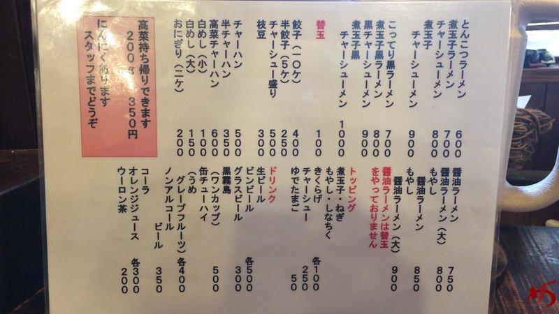 ラーメンTAIZO 住吉本店 (10)