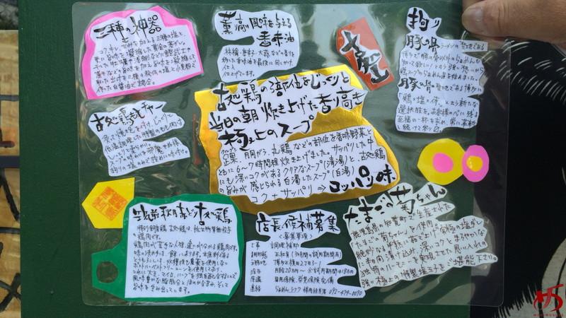 侍うどん×シフク (4)