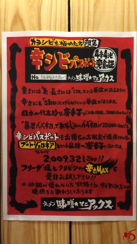 味噌マニアックス弐福岡大橋店 (6)