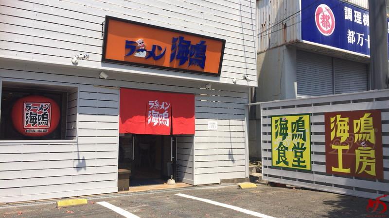 海鳴食堂 (9)