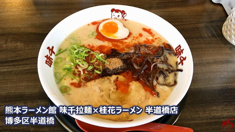 熊本ラーメン館 味千拉麺×桂花ラーメン 半道橋店 (1)