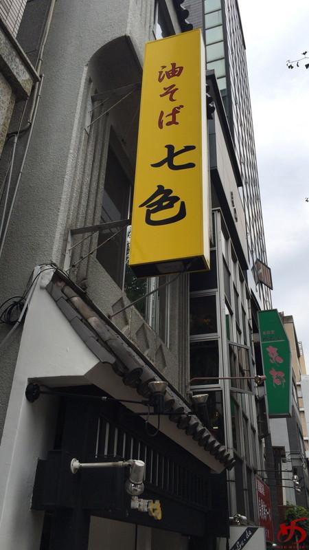 油そば七色 (7)