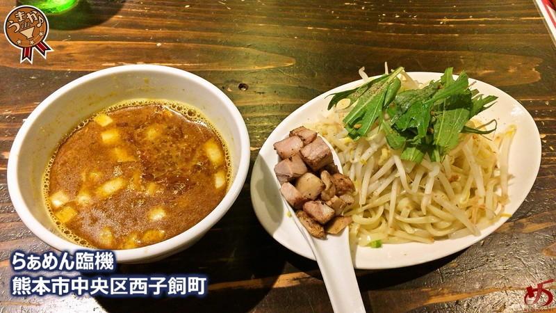スパイシーなカレーつけ麺は、本格的な大人の味わい