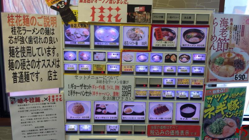 熊本ラーメン館 味千拉麺×桂花ラーメン 半道橋店 (6)