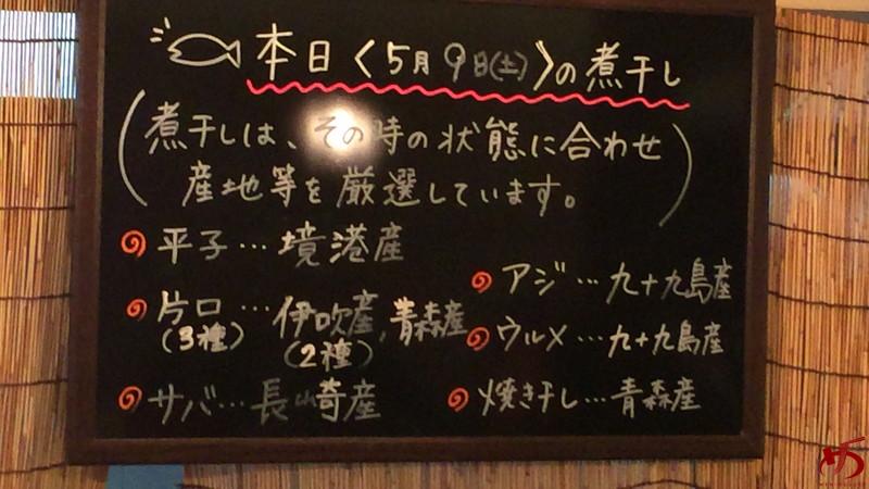 心生 麺商人 (8)