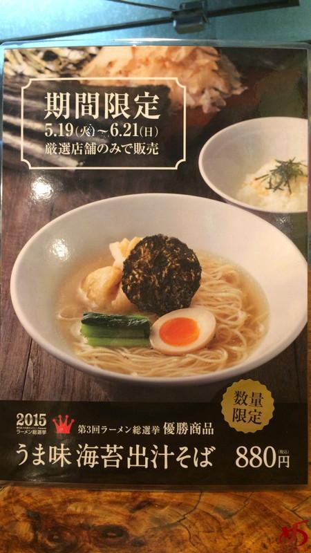 一風堂山王店 (8)