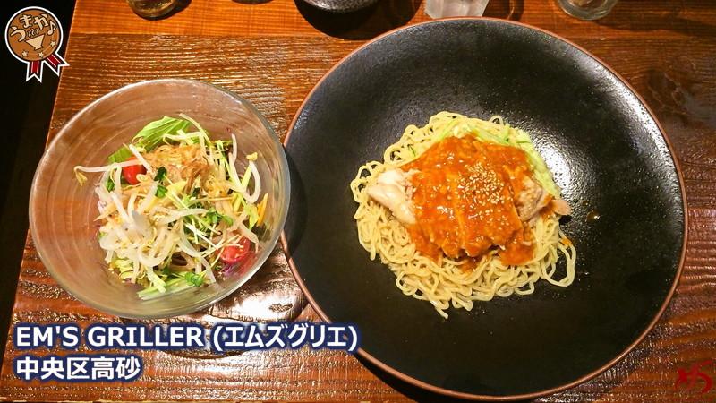EM'S GRILLER (エムズグリエ) (1)