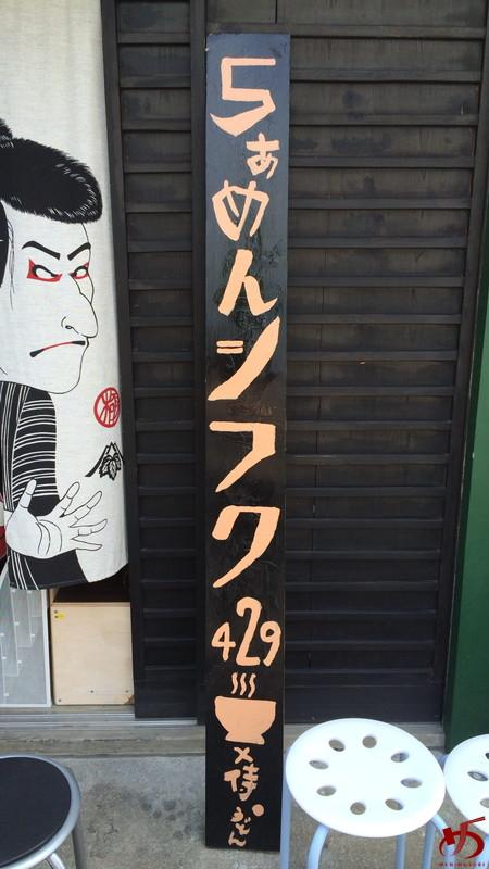 侍うどん×シフク (5)