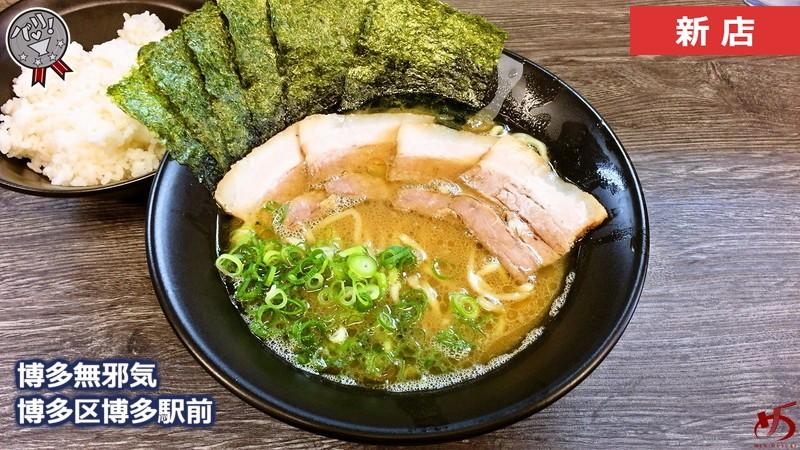 激ウマスープ&麺と共にごはんを食らう!家系最高峰の一杯